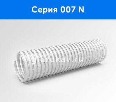 Напорно-всасывающий пищевой ПВХ шланг Серия 007 N