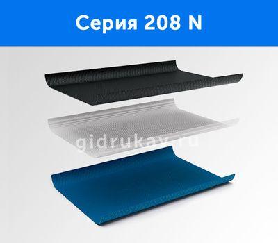 Плоский Layflat ПВХ шланг Серия 208 N схема