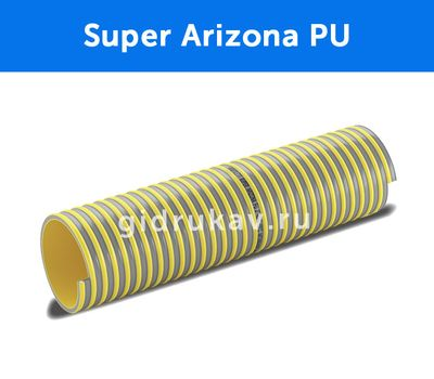 Напорно-всасывающий ПВХ шланг Super Arizona PU