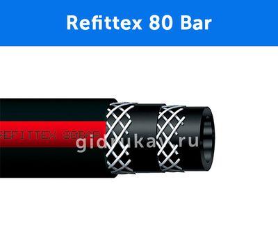 Рукав высокого давления Refittex 80 Bar
