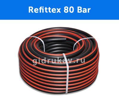 Рукав высокого давления Refittex 80 Bar бухта