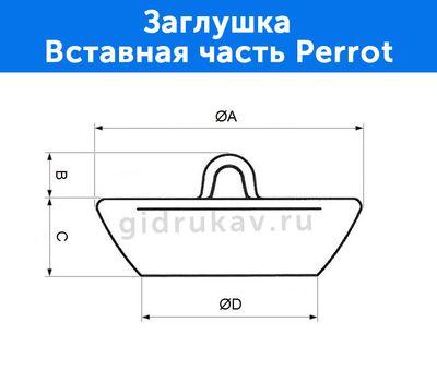 Заглушка вставная часть Perrot, схема