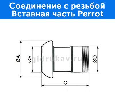 Соединение с резьбой - вставная часть Perrot, схема