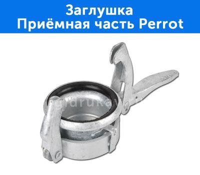 Заглушка приемная часть Perrot, вид прямо