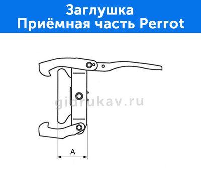 Заглушка приемная часть Perrot, схема