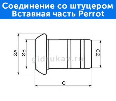 Соединение со штурцером- вставная часть Perrot, схема