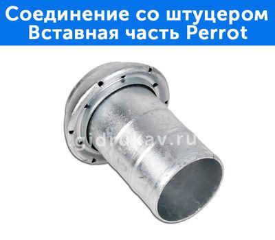 Соединение со штурцером- вставная часть Perrot, вид снизу