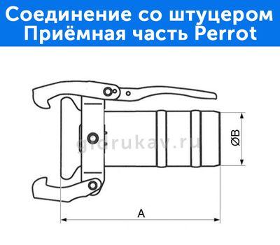 Соединение со штуцером - приёмная часть Perrot, схема