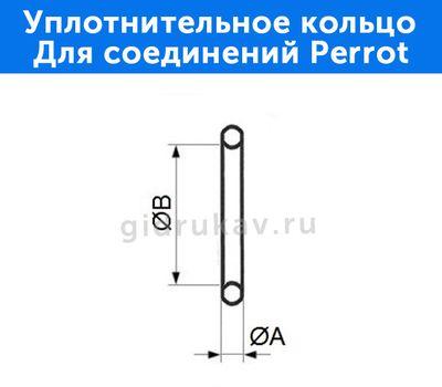 Уплотнительное кольцо для соединений Perrot, схема