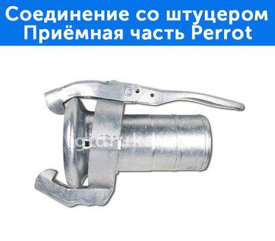 Соединение со штуцером - приёмная часть Perrot, вид сбоку