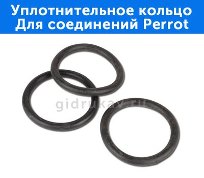 Уплотнительное кольцо для соединений Perrot, несколько штук