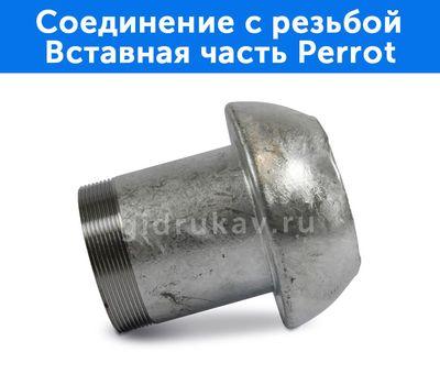 Соединение с резьбой - вставная часть Perrot, вид сбоку
