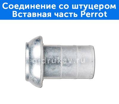 Соединение со штурцером- вставная часть Perrot, вид сбоку