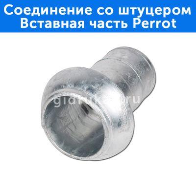 Соединение со штурцером- вставная часть Perrot