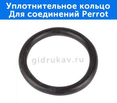 Уплотнительное кольцо для соединений Perrot
