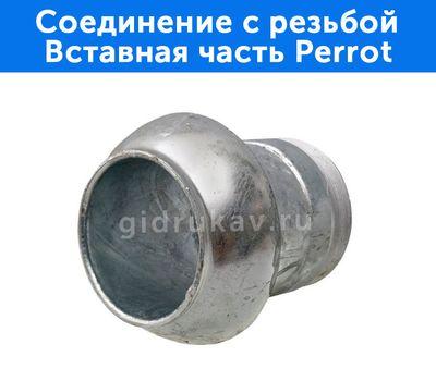 Соединение с резьбой - вставная часть Perrot