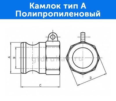 Камлок тип A - полипропиленовый, схема