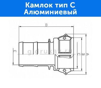 Камлок тип C - алюминиевый, схема