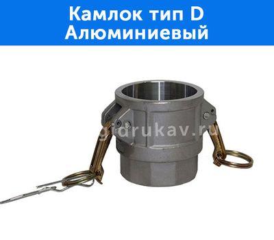 Камлок тип D - алюминиевый