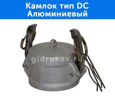 Камлок тип DC -  алюминиевый