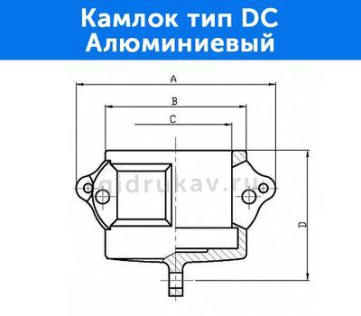 Камлок тип DC -  алюминиевый, схема