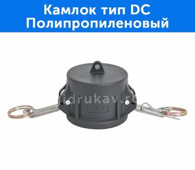 Камлок тип DC - полипропиленовый