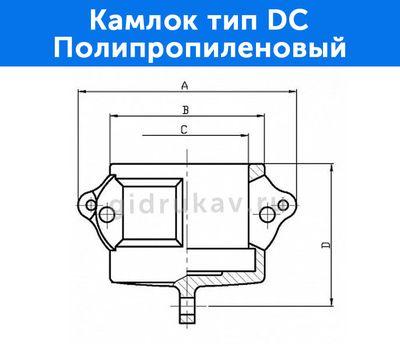 Камлок тип DC - полипропиленовый, схема