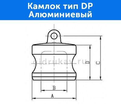Камлок тип DP - алюминиевый, схема
