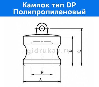 Камлок тип DP - полипропиленовый, схема