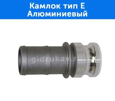 Камлок тип E - алюминиевый