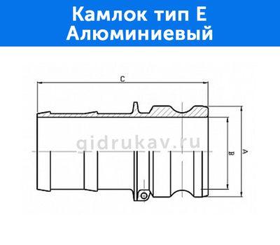 Камлок тип E - алюминиевый, схема