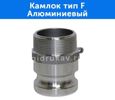 Камлок тип F - алюминиевый