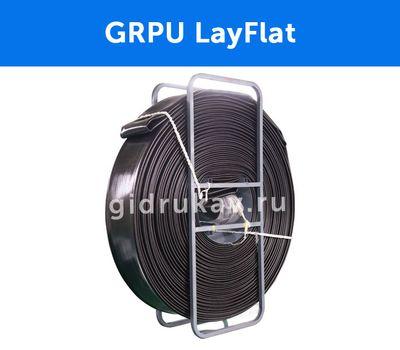 Плоскосворачиваемый шланг GRPU LayFlat бухта