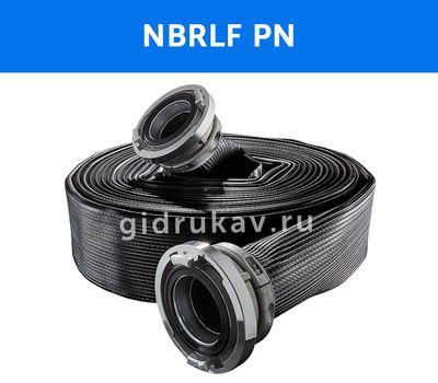 Плоский каучуковый рукав NBRLF PN