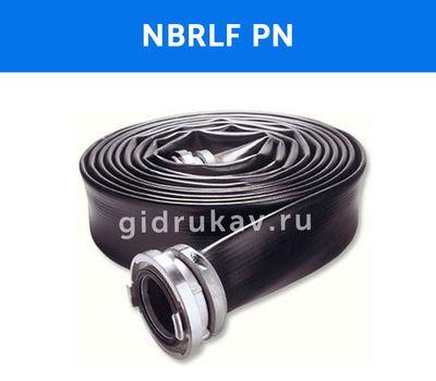 Плоский каучуковый рукав NBRLF PN скрученный вид сбоку