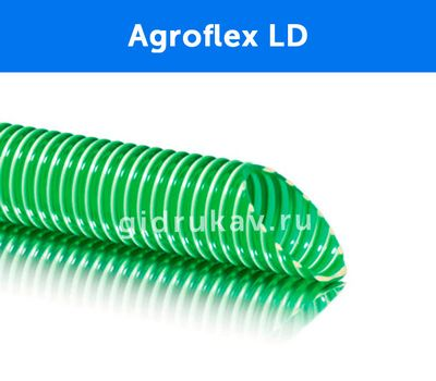 Напорно-всасывающий ПВХ  рукав для воды Agroflex LD