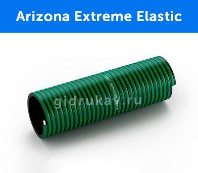 Напорно-всасывающий морозостойкий ПВХ  шланг для асенизаторских машин Arizona Extreme Elastic